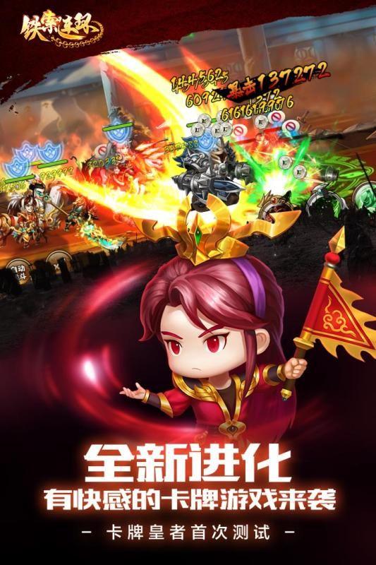 铁索连环官方网站下载正版游戏图1: