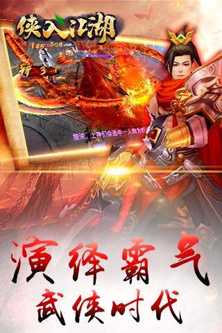 侠入江湖手游官方安卓版下载图4: