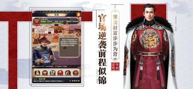 霸道官老爷游戏官方网站下载安卓版图1: