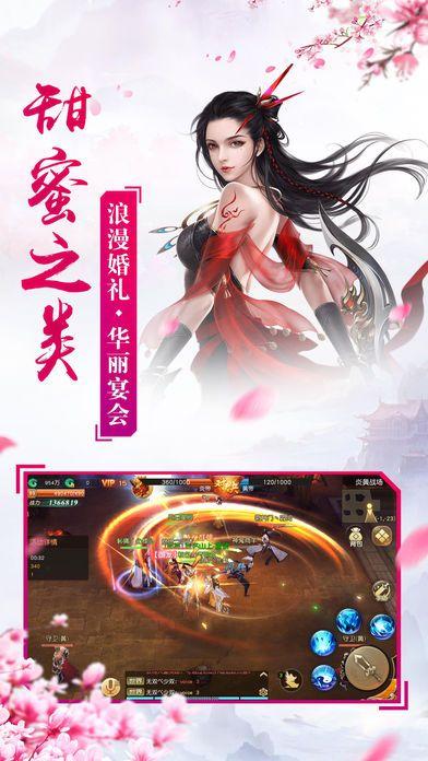 青云斩妖记官方手游正版图4:
