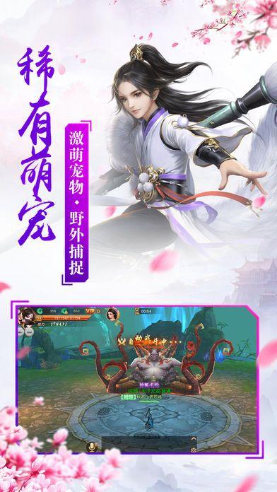 青云斩妖记官网下载手机正版游戏图2:
