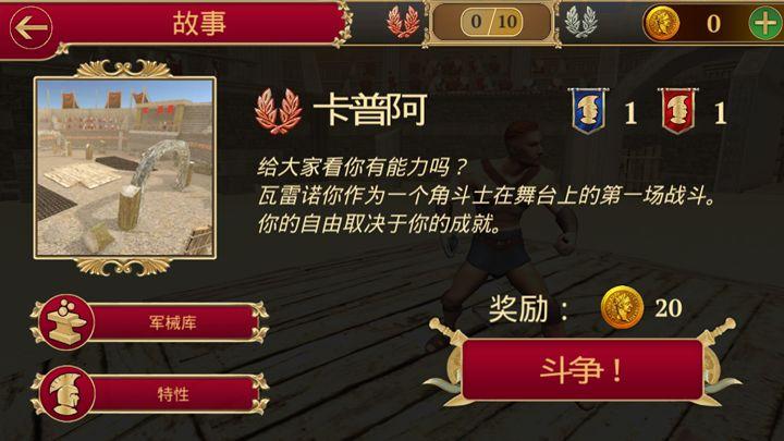角斗士的荣耀中文汉化版游戏图2: