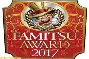 Fami通2017游戏大奖出炉:旷野之息与DQ11同获年度最佳[多图]