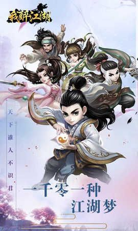我醉江湖游戏官方网站下载最新版图1: