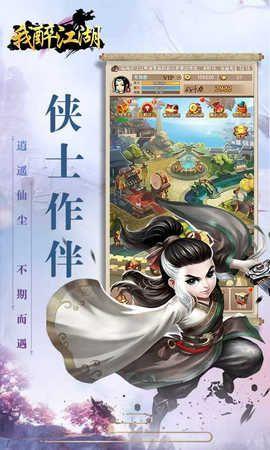 我醉江湖游戏官方网站下载最新版图2: