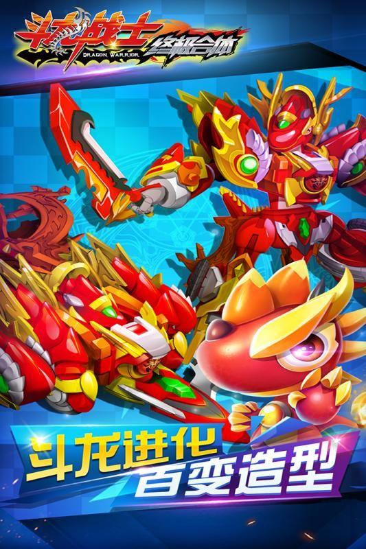 斗龙战士之终极合体游戏安卓版下载图3: