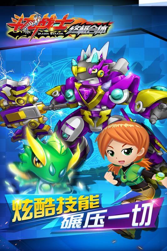 斗龙战士之终极合体游戏安卓版下载图5: