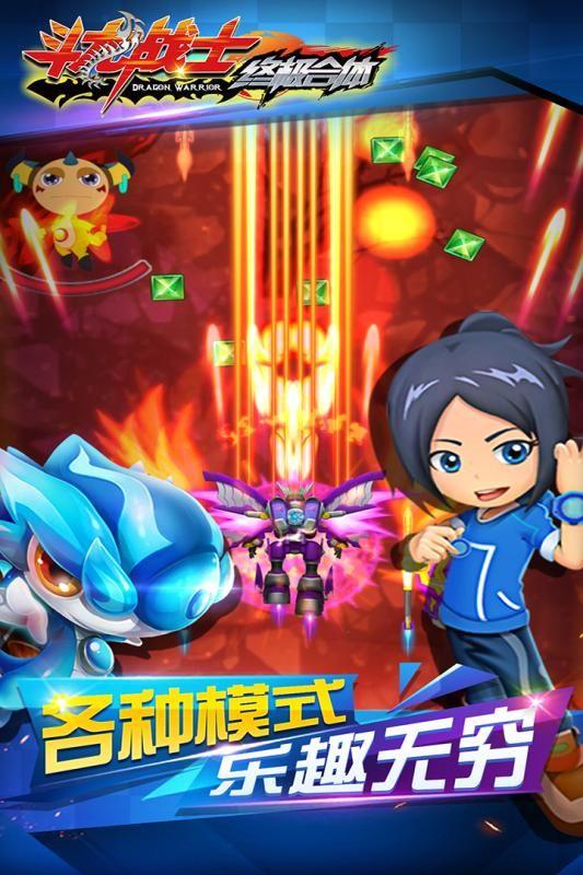 斗龙战士之终极合体游戏安卓版下载图2: