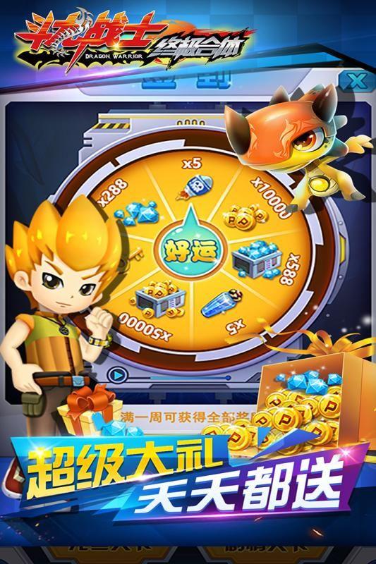 斗龙战士之终极合体游戏安卓版下载图4: