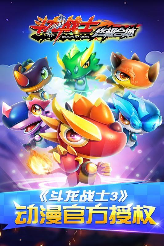 斗龙战士之终极合体游戏安卓版下载图1: