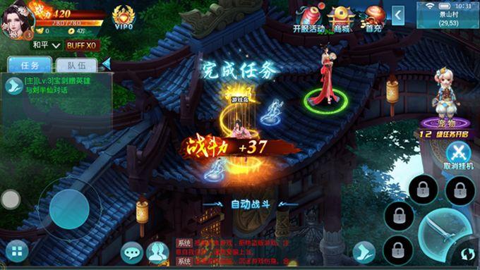 刀剑啸手游官网下载最新版图4: