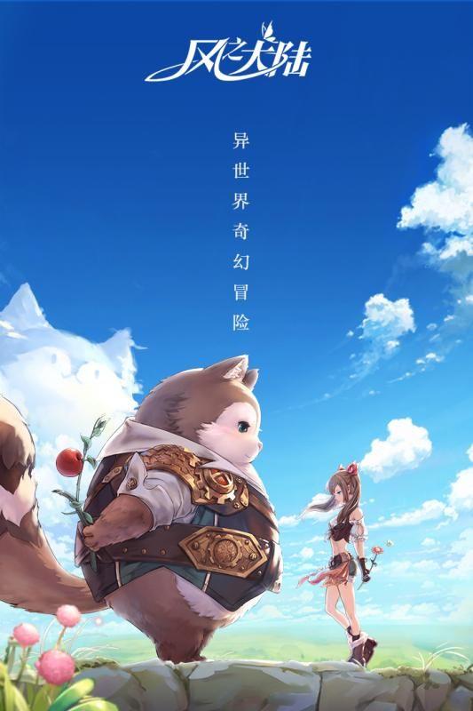 风之大陆手游官网正式版图1:
