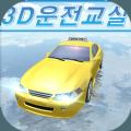 三d驾教室安卓汉化版下载中国版地址 v13.8