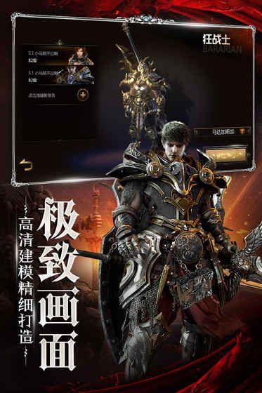 主宰之王官方网站下载正式版游戏图4: