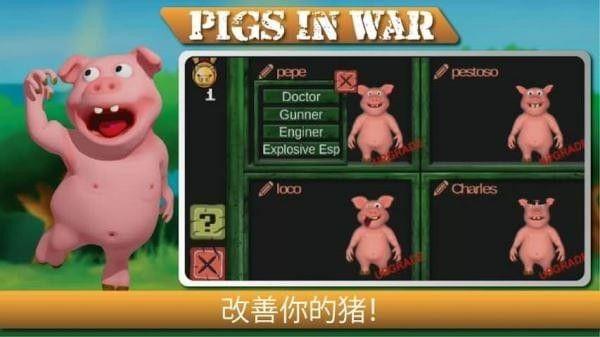 战争中的猪安卓官方版游戏图2: