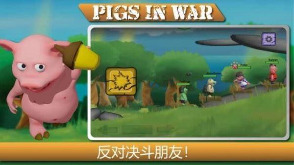 战争中的猪安卓官方版游戏图5: