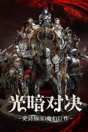 主宰之王官方网站下载正式版游戏图3: