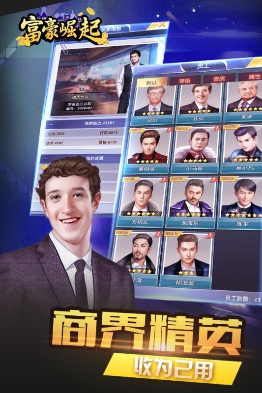 富豪崛起手游官方安卓版下载地址图4: