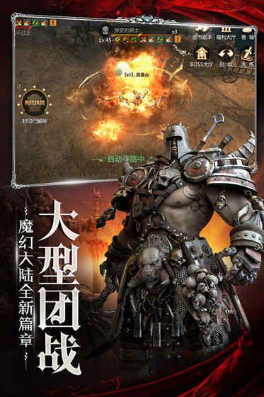 主宰之王官方网站下载正式版游戏图5:
