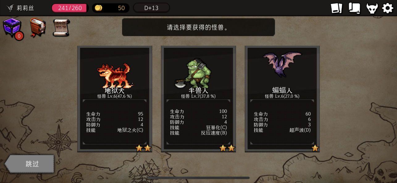 dungeonmaker地牢制造者无限魔石绅士模式apk下载图5: