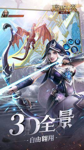 暗黑神翼黎明之光游戏官方网站下载最新版图3: