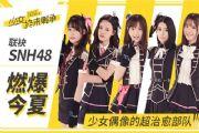 《少女终末战争》联袂SNH48 少女偶像的超治愈部队即将燃爆今夏[多图]