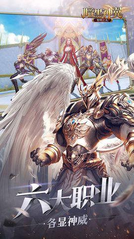 暗黑神翼黎明之光游戏官方网站下载最新版图4: