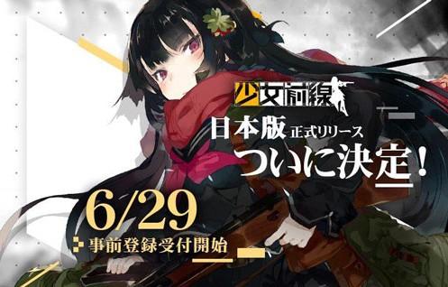 """少女前线6月29日开启日服预约:日服上线开展""""枪娘""""生活[多图]"""