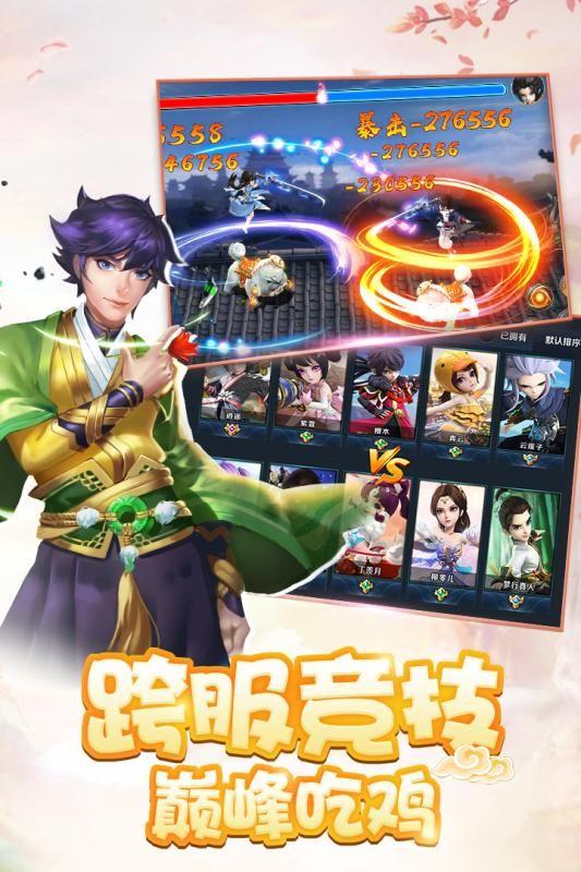 少年群侠传手游官网下载最新安卓版图2:
