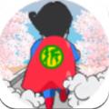 分手超人小程序手机完整版游戏下载地址 v1.0