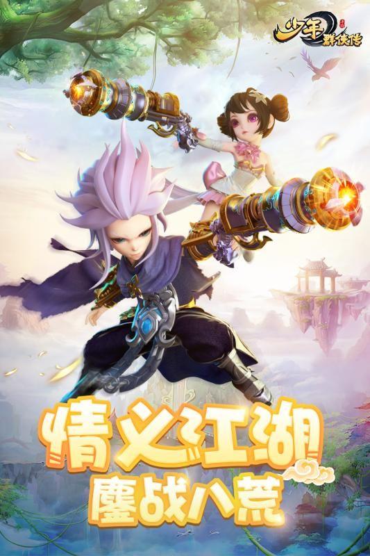 少年群侠传手游官网下载最新安卓版图1: