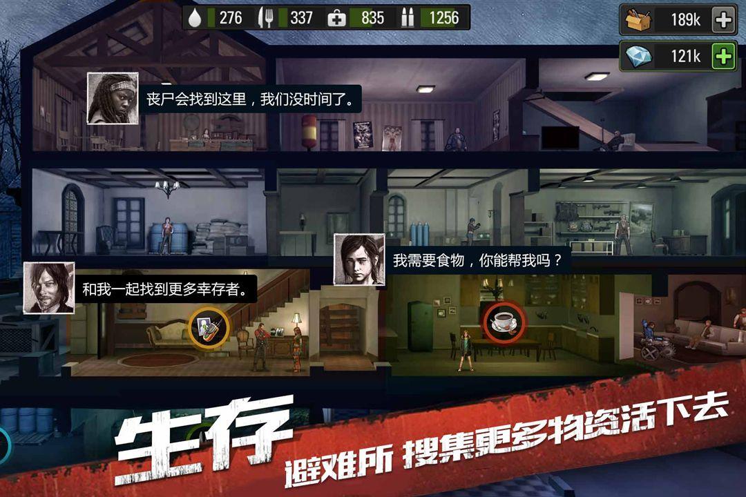 末日之城手游官方安卓版下载地址图1:
