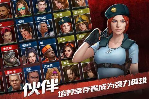 末日之城手游官方安卓版下载地址图3:
