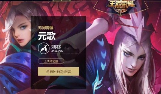 王者荣耀S12赛季五位新英雄爆料:新赛季元歌成领头人![多图]