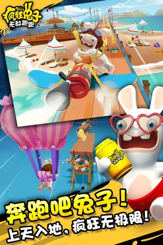 疯狂兔子无敌跑跑手机游戏最新正版下载图1: