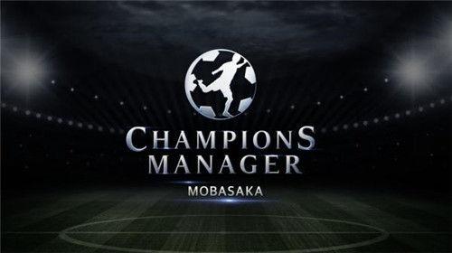 冠军经理预计6月上线 游戏讯息首次公开[多图]