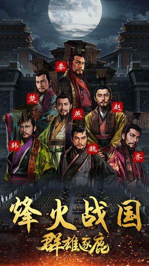 征伐大秦手游官网下载最新版图1: