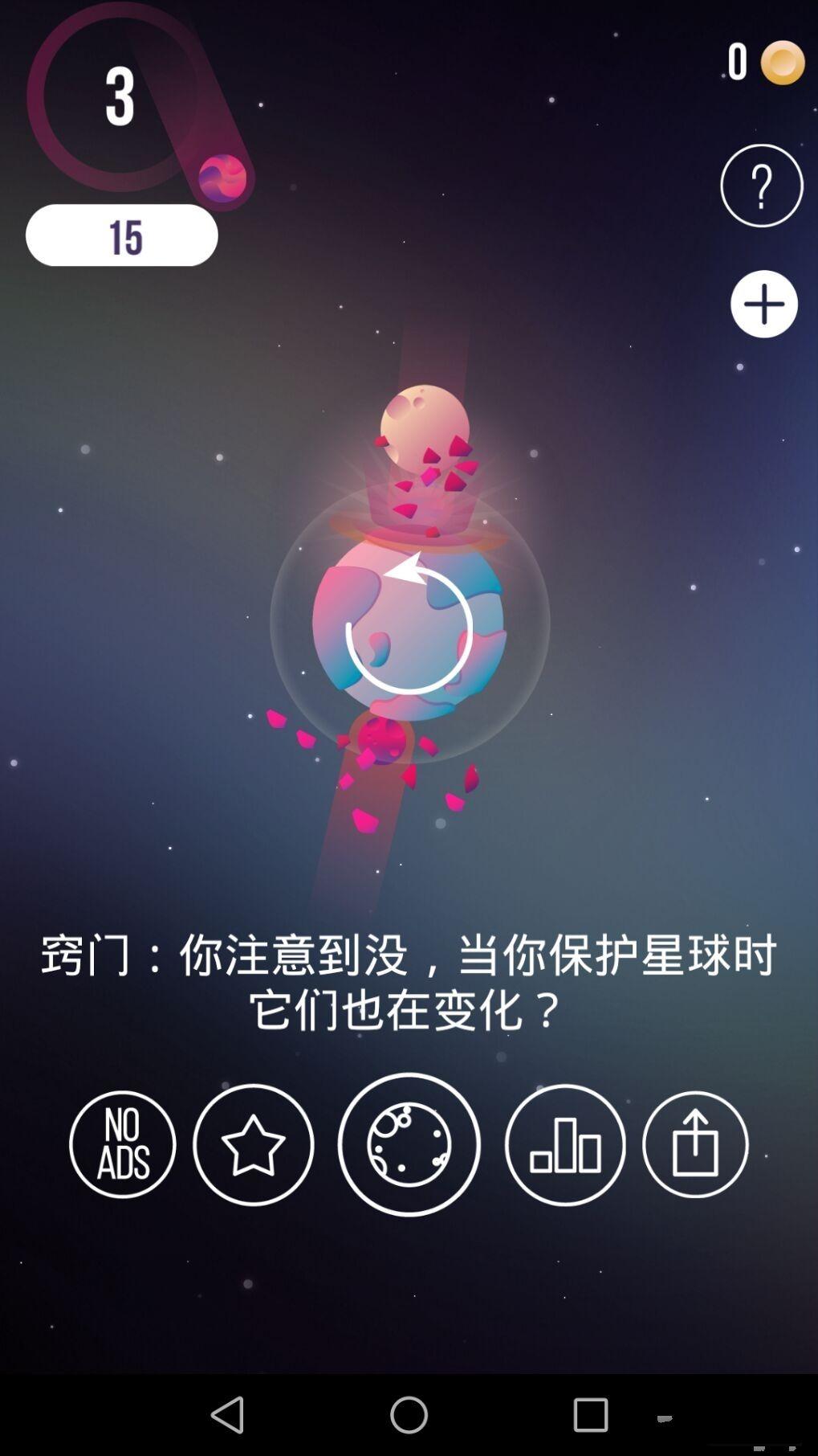 保卫月亮手机游戏最新正版下载图4: