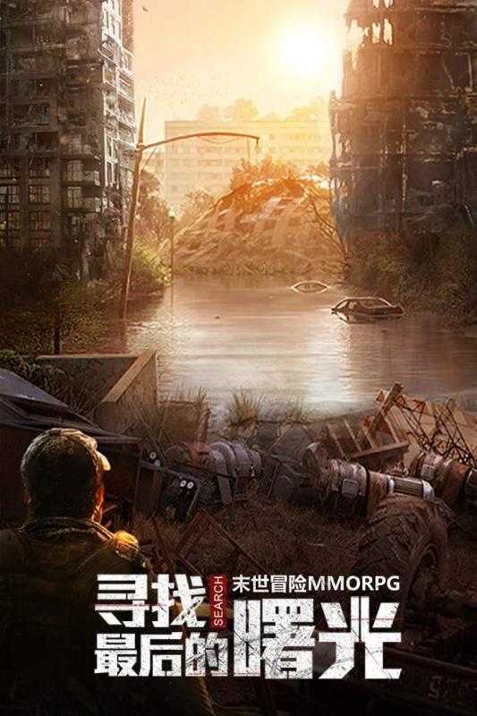 文明曙光手游官方网站下载正式版图5: