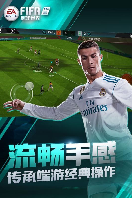 腾讯FIFA足球世界手游官网公测版下载图1: