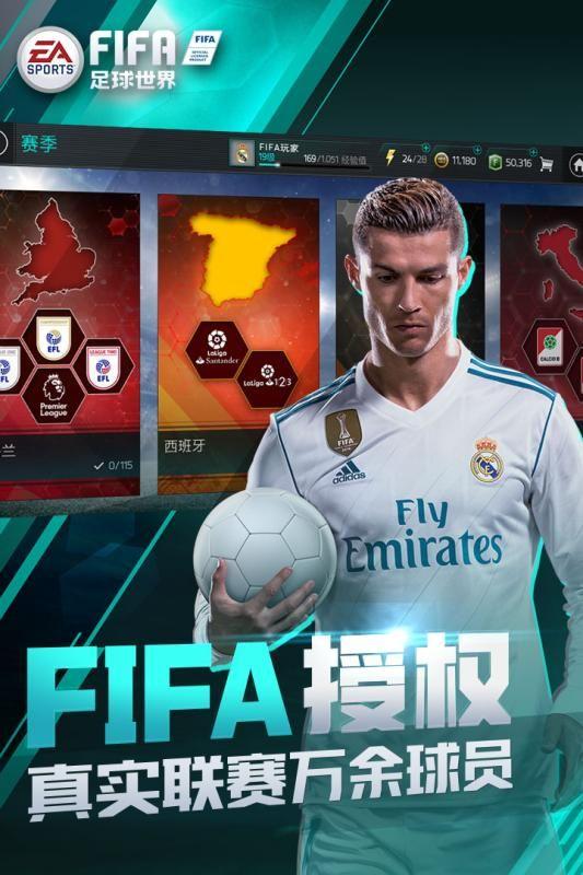 腾讯FIFA足球世界手游官网公测版下载图3: