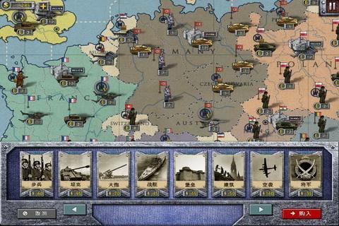 欧陆战争所有版本下载