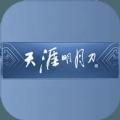 天涯明月刀2019手游腾讯官方版下载安卓正式版 v1.0