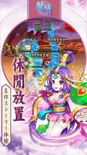 封神Fantasy手游官网图4