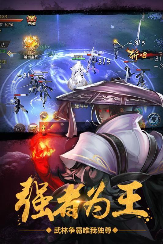 绝世武林官网手游下载最新版图4: