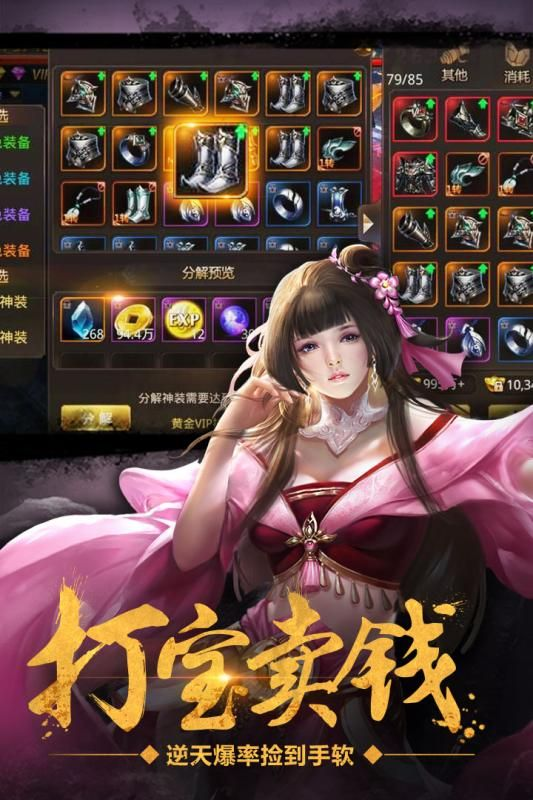 绝世武林官网手游下载最新版图2: