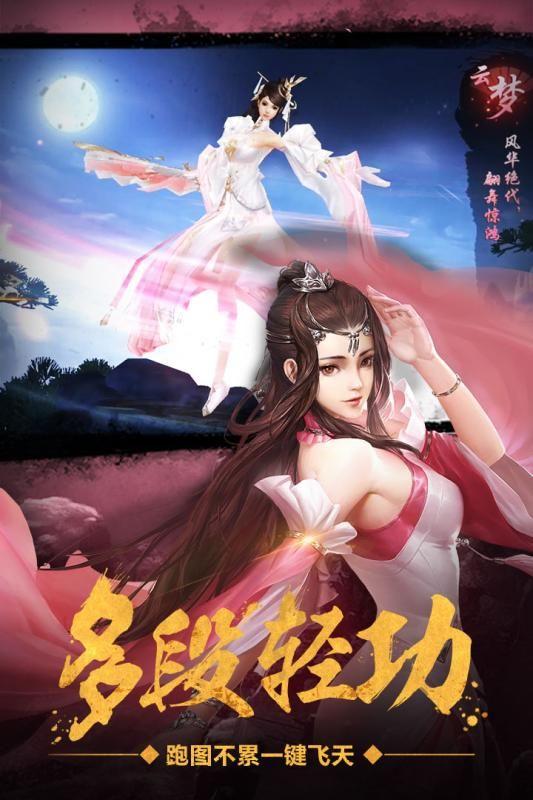 绝世武林官网手游下载最新版图1: