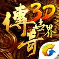 传奇世界3D盛大游戏官方网站下载正式版 v165434