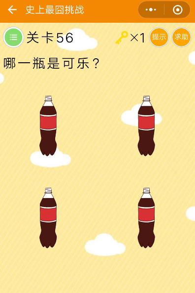 微信史上最囧挑战第56关攻略:哪一瓶是可乐[多图]
