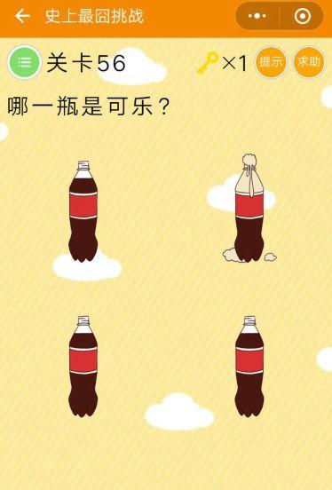 微信史上最囧挑战第56关攻略:哪一瓶是可乐[多图]图片2